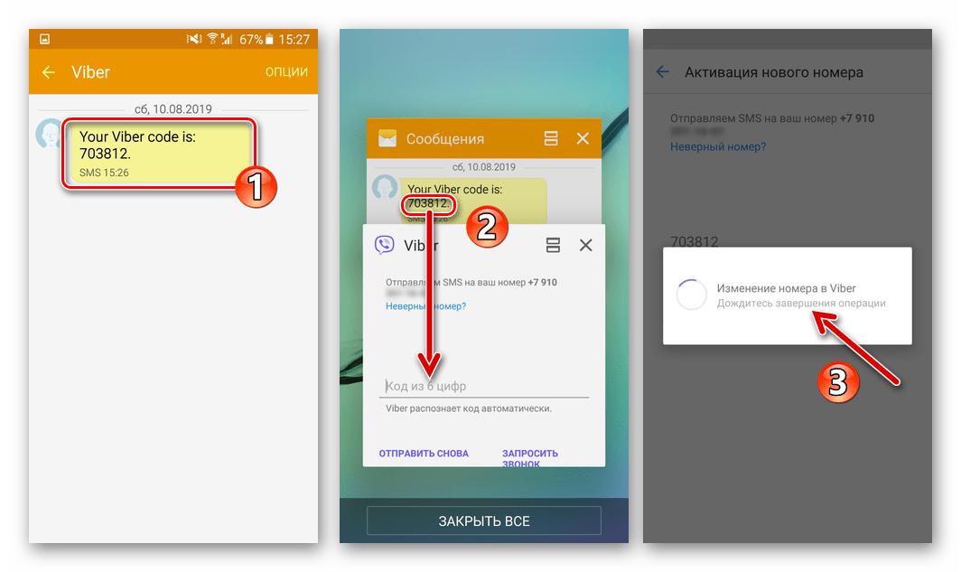 Viber для Android процесс замены своего номера телефона в мессенджера, ввод кода активации