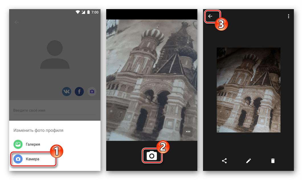 Viber для Android создание фотографии профиля в мессенджере с помощью камеры смартфона