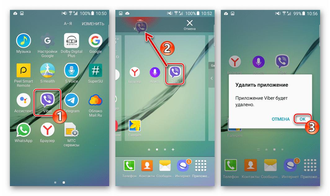 Viber для Android удаление приложения после активации нового номера на другом смартфоне
