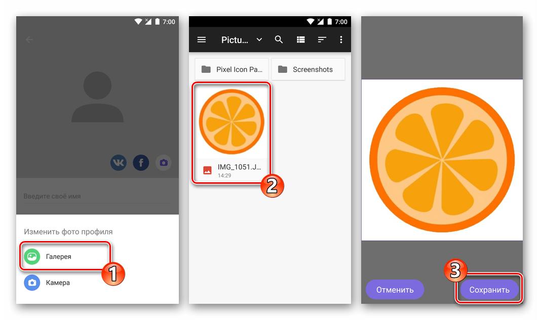 Viber для Android выбор изображения для установки в качестве фото профиля в мессенджере из Галереи