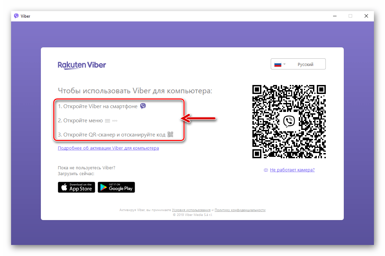 Viber для Windows активация клиента мессенджера на компьютере после установки