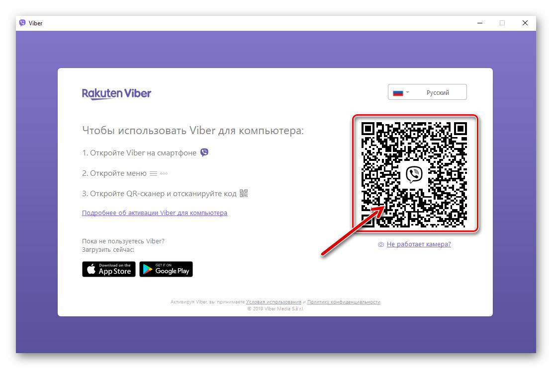 Viber для Windows активация мессенджера на компьютере
