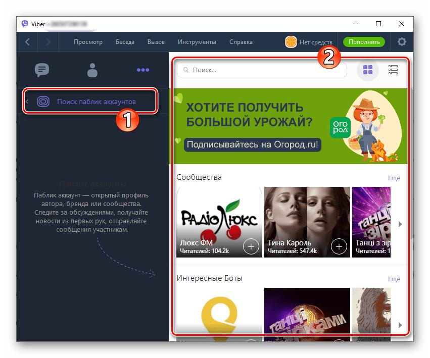 Viber для Windows вступление в сообщества и подписка на паблик-аккаунты через мессенджер на ПК