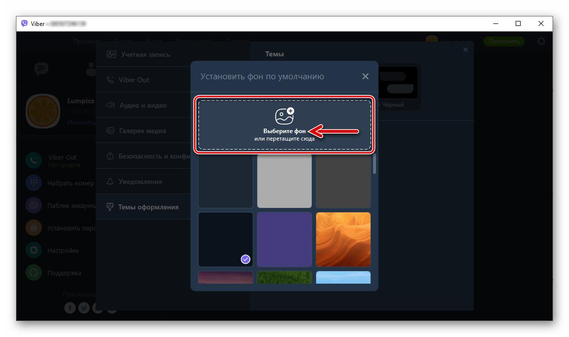 Viber для Windows выбор фотографии для установки в качестве фона всех чатов с диска ПК