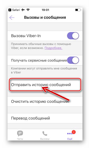 Viber для iOS функция Отправить историю сообщений, активированная с помощью ссылки в меню настроек мессенджера