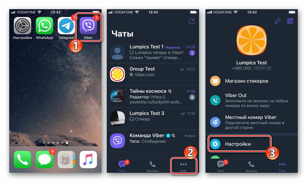 Viber для iOS переход в Настройки мессенджера для замены своего номера телефона