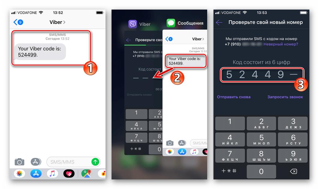 Viber для iOS получение и ввод кода для активации нового номера в мессенджере