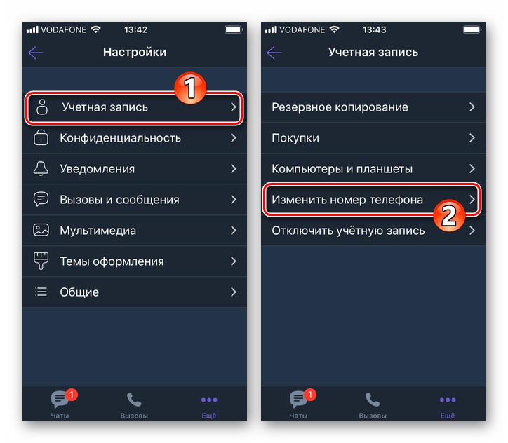 Viber для iOS пункт Изменить номер телефона в разделе Учетная запись Настроек мессенджера