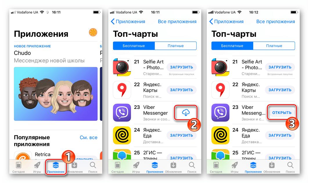 Viber для iOS установка приложения на новый айФон после смены номера в мессенджере
