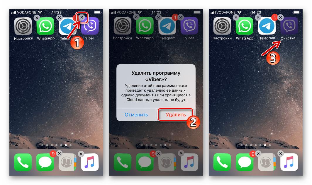 Viber для iPhone удаление мессенджера со старого телефона после перехода на новый девайс