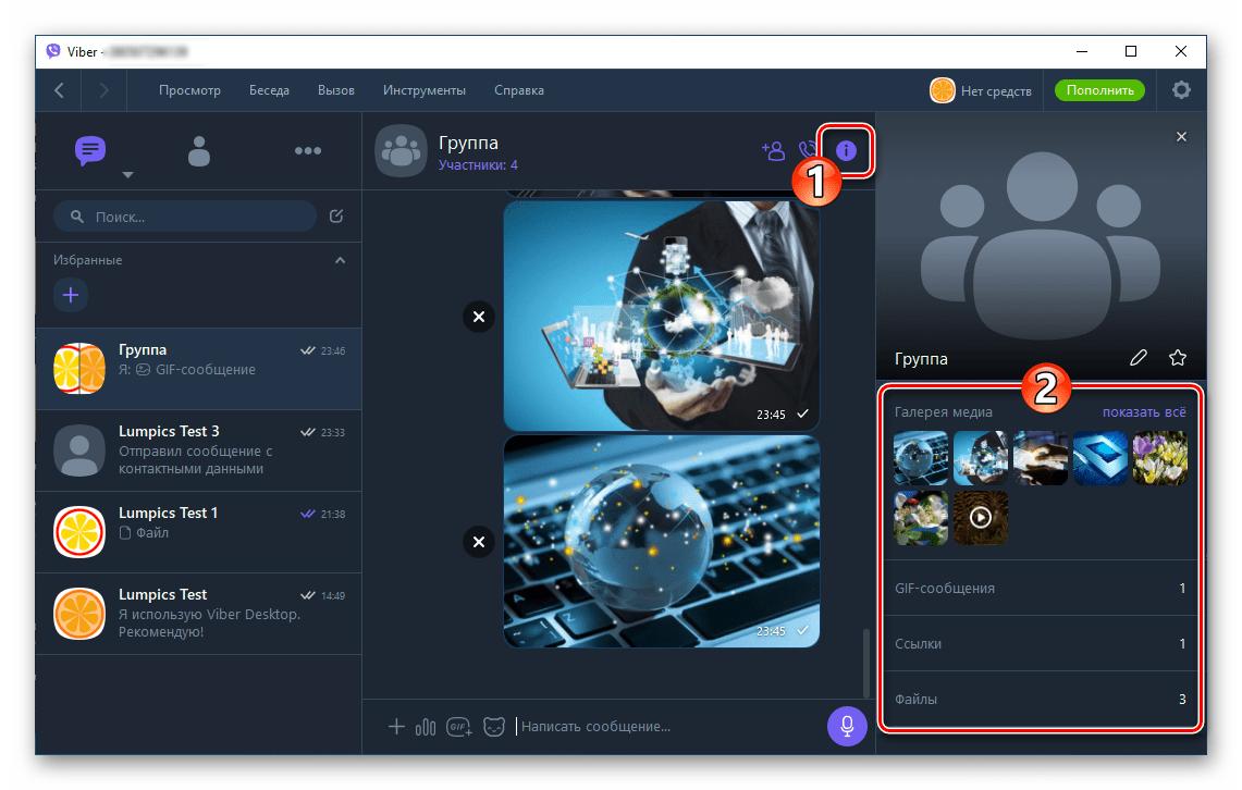 Viber для компьютера быстрый поиск контента в меню информация чата или группы
