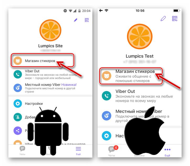 Viber для компьютера добавление стикеров в приложение, задействовав Магазин стикеров в мессенджере на смартфоне