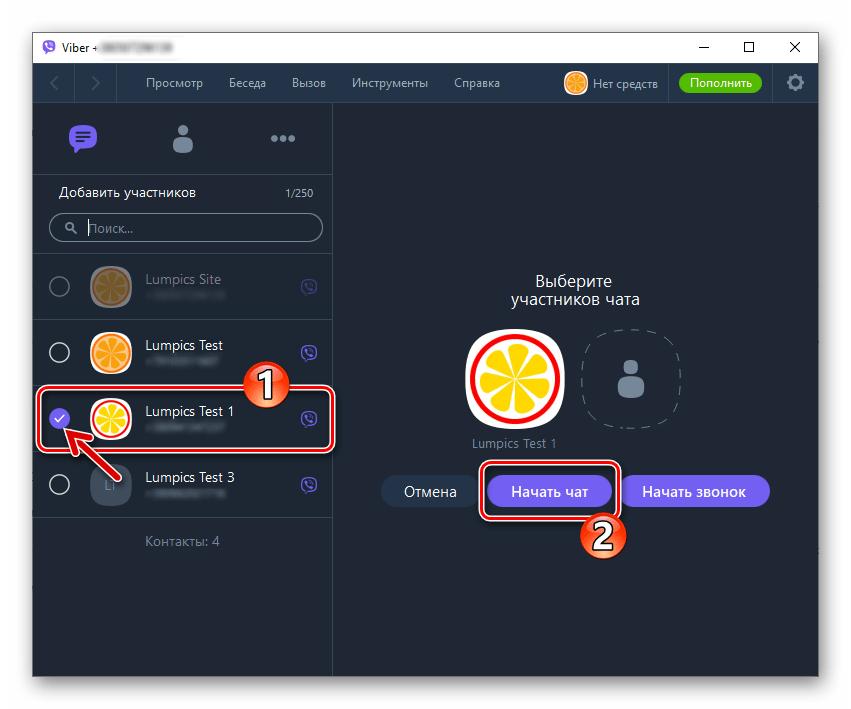 Viber для компьютера начало переписки (создание чата) с пользователем, внесенным в адресную книгу девайса