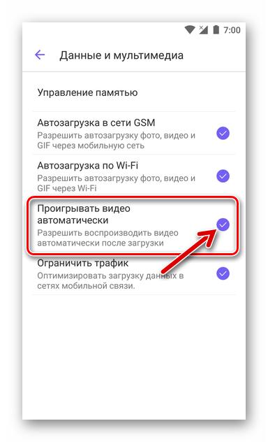 Viber функция включения автоматического воспроизведения видео при открытии чата, куда прислан ролик