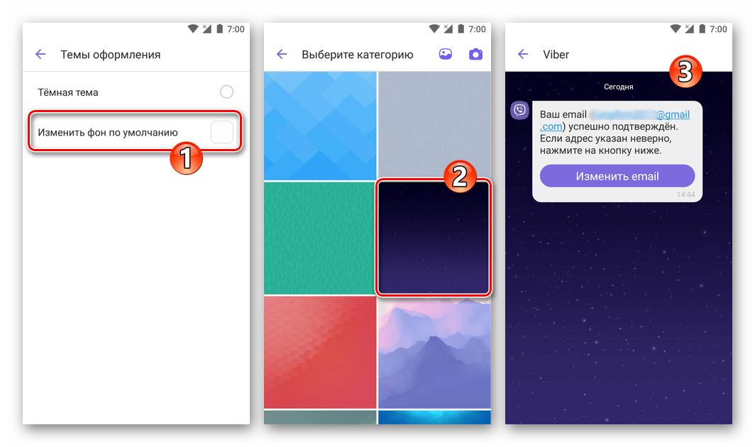 Viber изменение фона чатов в мобильном варианте мессенджера