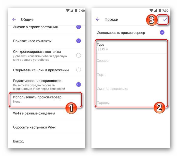 Viber как настроить прокси-сервер в мессенджере на смартфоне