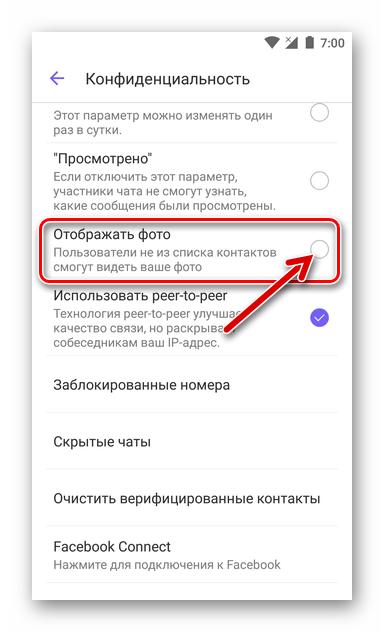 Viber как скрыть фото своего профиля от пользователей, не внесенных в Контакты мессенджера