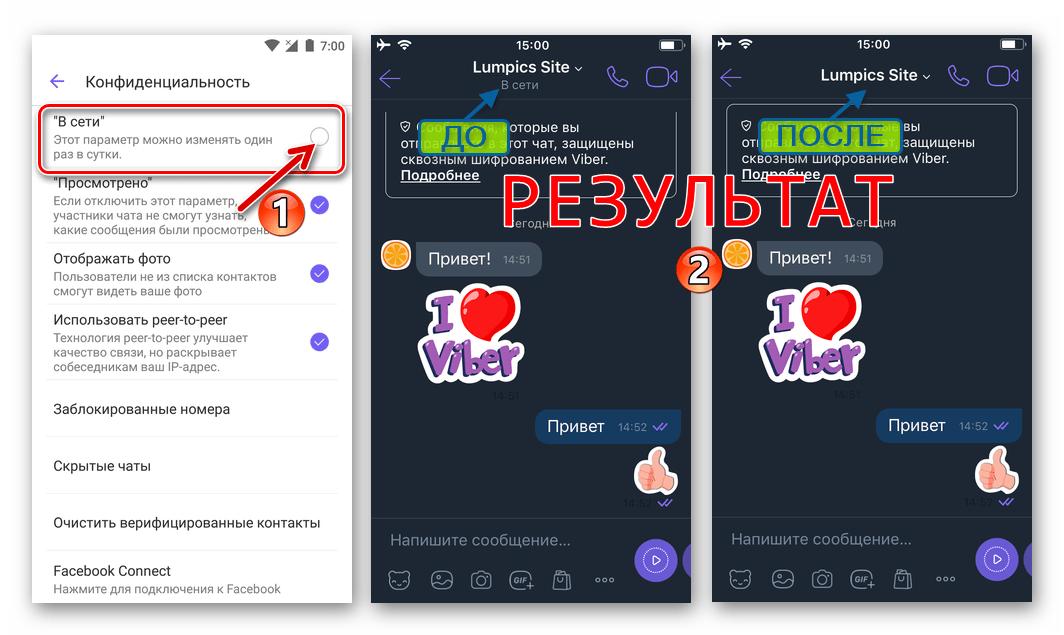 Viber как скрыть свой статус В сети в мессенджере на телефоне