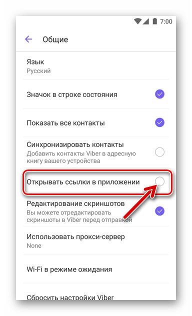 Viber на смартфоне - Отключение опции Открывать ссылки в приложении