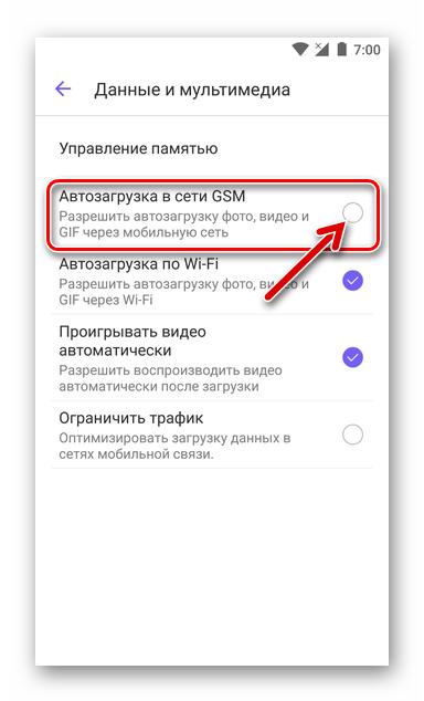 Viber отключение автозагрузки фото и видео при подключении смартфона с мессенджером к мобильному интернету