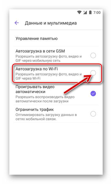 Viber отключение автозагрузки фотографий и видеороликов из мессенджера на смартфон через Wi-Fi