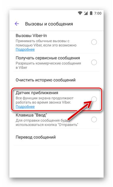 Viber отключение датчика приближения в мобильной версии мессенджера