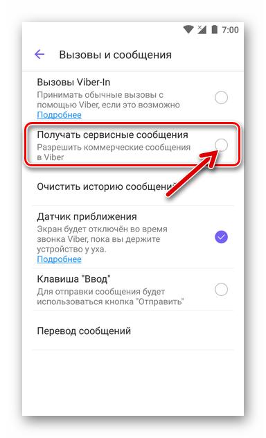 Viber отключение приема смартфоном сервисных сообщений из мессенджера