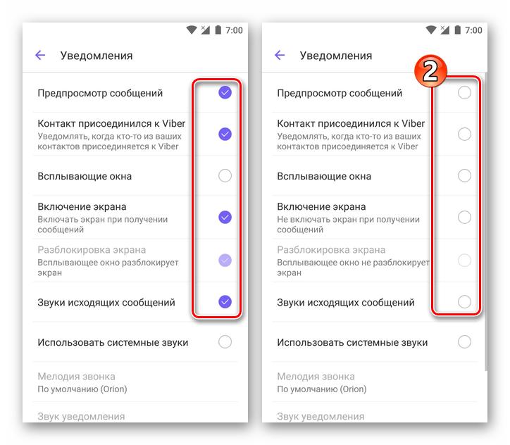 Viber установка запрета присылать уведомления в настройках мобильной версии мессенджера