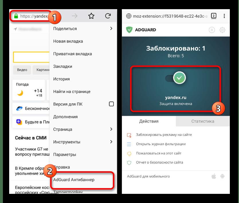 Включение AdGuard в Mozilla Firefox на Android