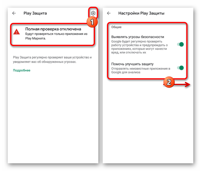 Включение Play Защиты в Google Play Маркете на Android