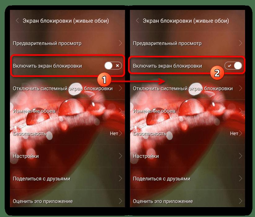 Включение блокировки в Lock screen на Android