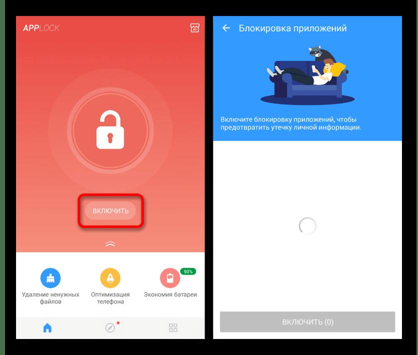 Включение блокировки в Smart AppLock на Android