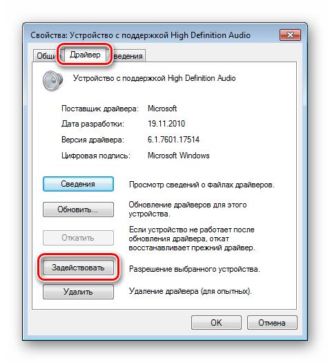 Включение оборудования на вкладке Драйвер в окне свойств в Диспетчере устройств Windows 7