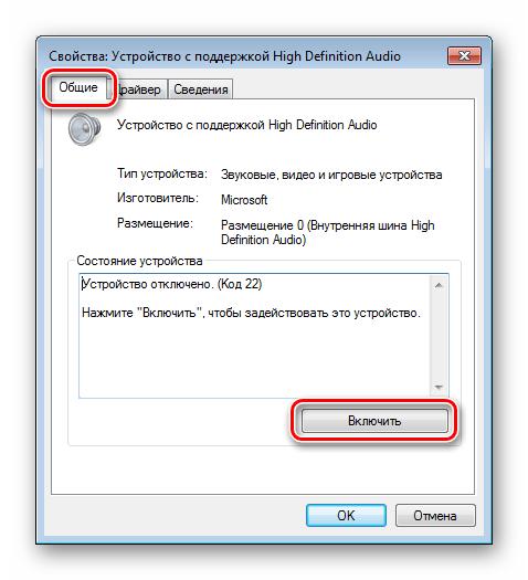 Включение оборудования на вкладке Общие в окне свойств в Диспетчере устройств Windows 7