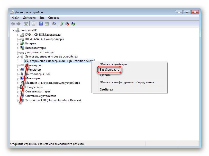 Включение оборудования в Диспетчере устройств Windows 7
