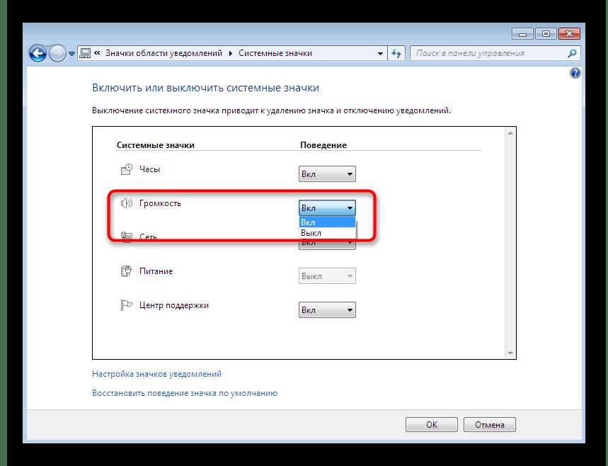 Включение отображения значка громкости через дополнительное меню в Windows 7