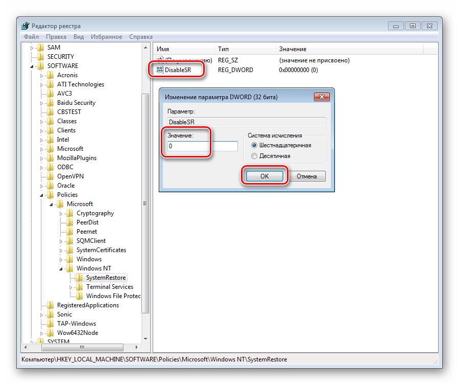 Включение восстановления системы в редакторе реестра Windows 7