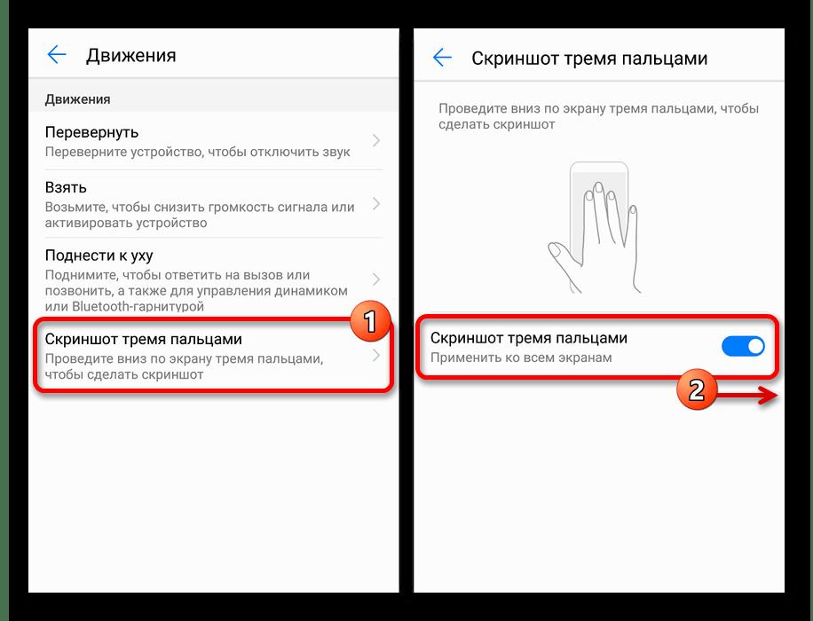 Включение жеста тремя пальцами в Настройках телефона Huawei