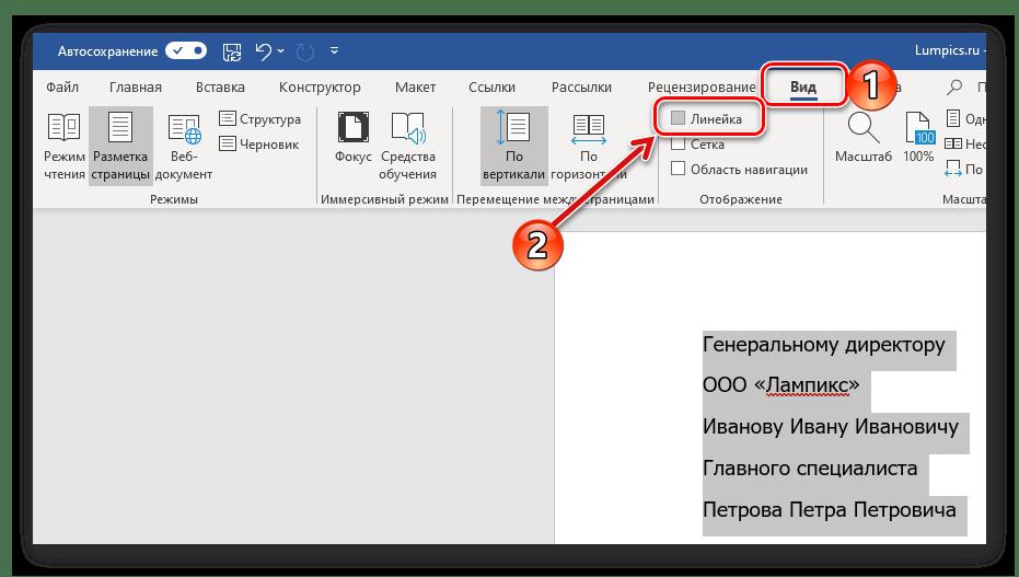 Включить отображение линейки в документе Microsoft Word