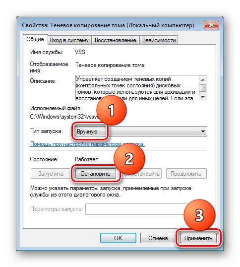 Восстановление параметров системной службы Теневое копирование тома в Windows 7