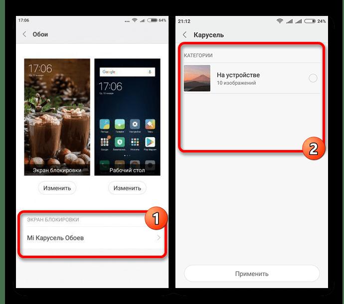 Возможность использования Карусели обоев на Android Xiaomi