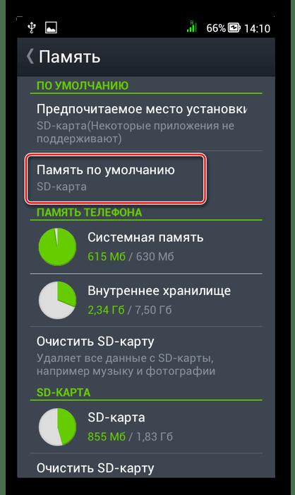Возможность переключения памяти на Android