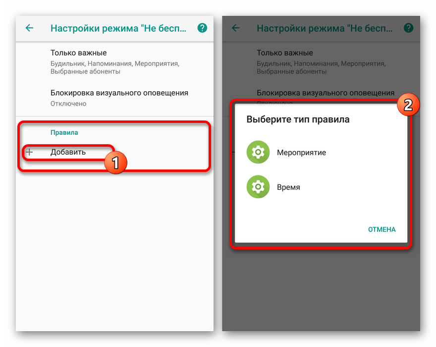 Возможность создания правил для оповещений на Android 8