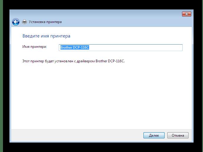Ввод названия принтера перед установкой драйвера в Windows 7