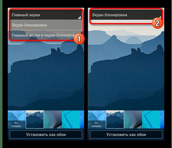 Выбор экрана блокировки в настройках главного экрана на Android