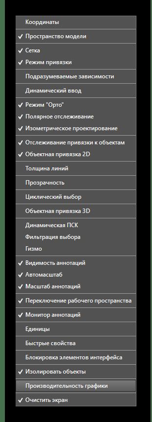 Выбор элементов для отображения в статусной строке AutoCAD