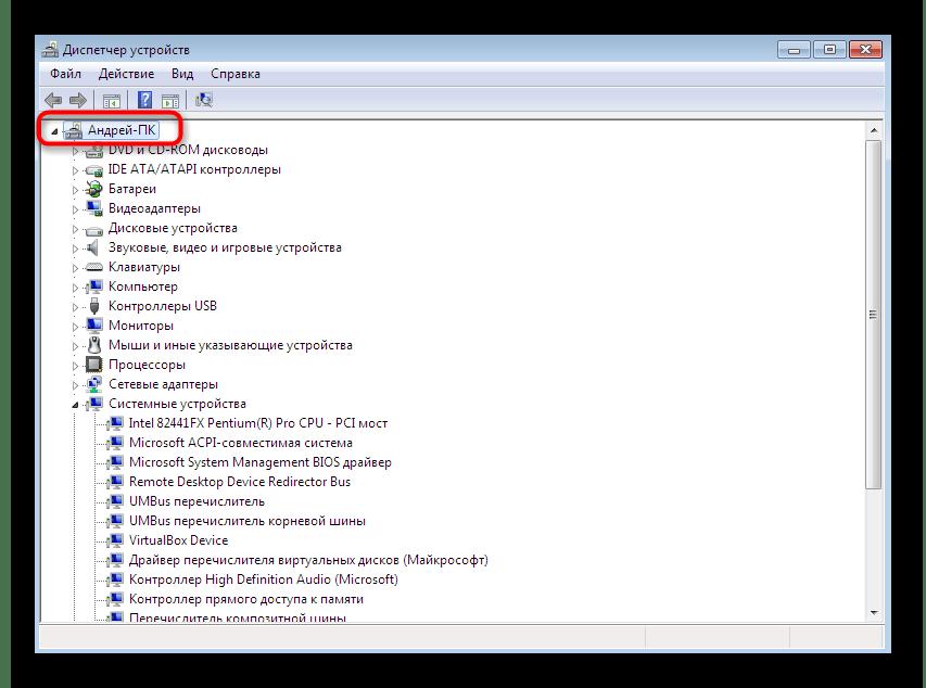 Выбор главного раздела в Диспетчере устройств для установки старого оборудования Windows 7