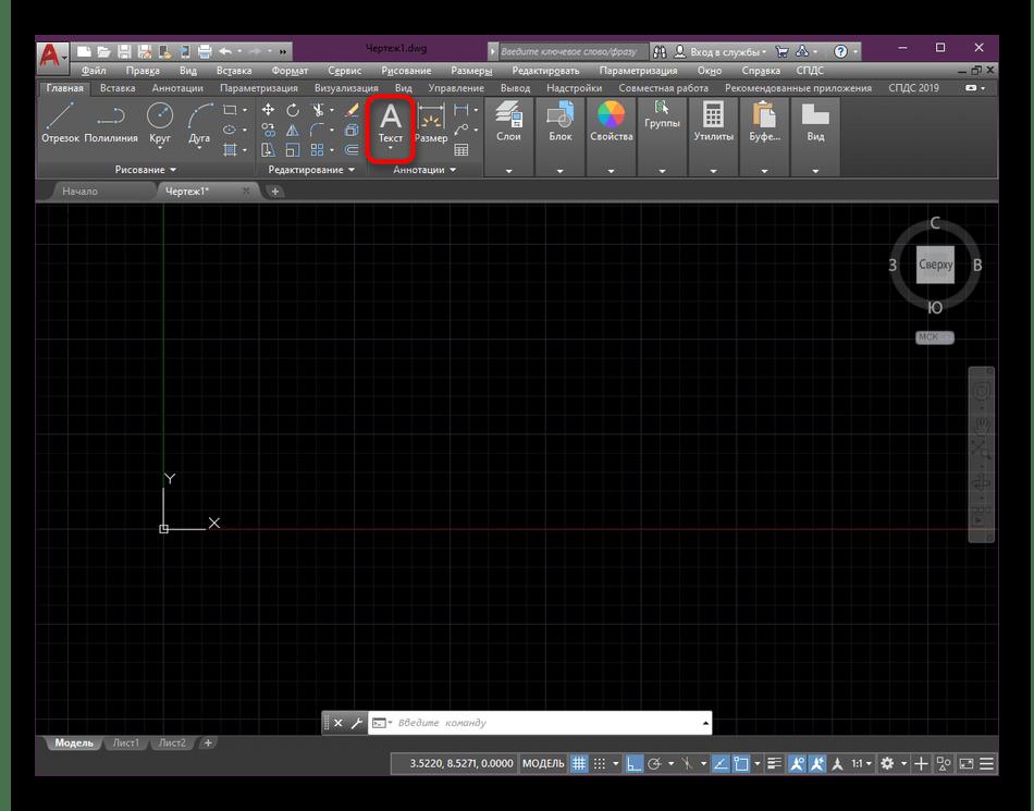 Выбор инструмента Текста для добавления надписи в программе AutoCAD