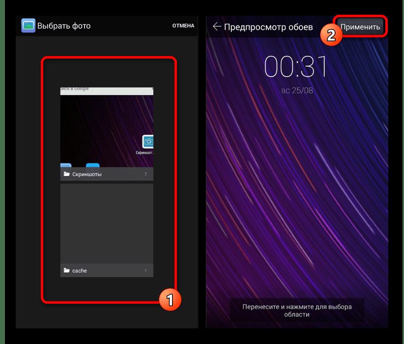 Выбор изображения для экрана блокировки в CM Locker на Android