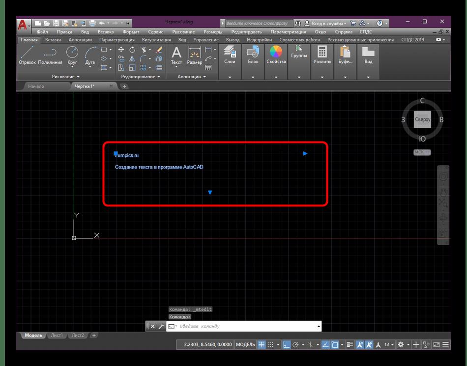 Выбор надписи для отображения инструментов редактирования AutoCAD